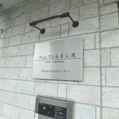 【セキュリティ】フォレスト長居公園