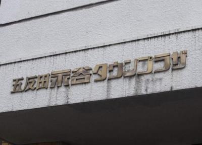 【その他】五反田永谷タウンプラザ