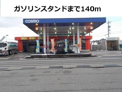 コスモまで140m