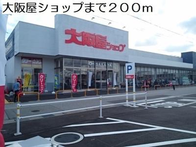 大阪屋ショップまで200m
