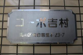 コーポ吉村 物件看板