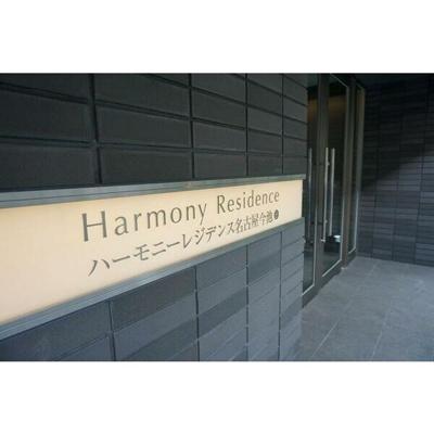 【外観】ハーモニーレジデンス名古屋今池