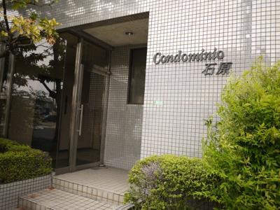 【エントランス】コンドミニオ石原