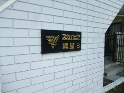 【エントランス】スカイピア綱島B