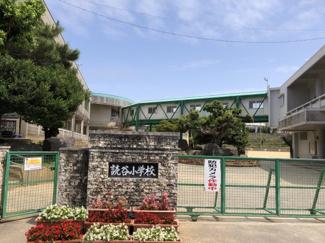 読谷小学校まで725m徒歩10分