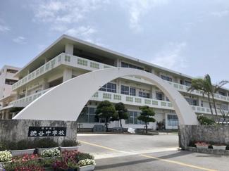読谷中学校まで2066m徒歩26分