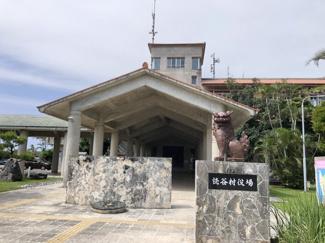 読谷村役場まで2341m
