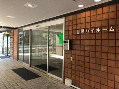 【エントランス】目黒ハイホーム