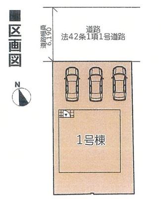 【区画図】野村町新築限定1区画