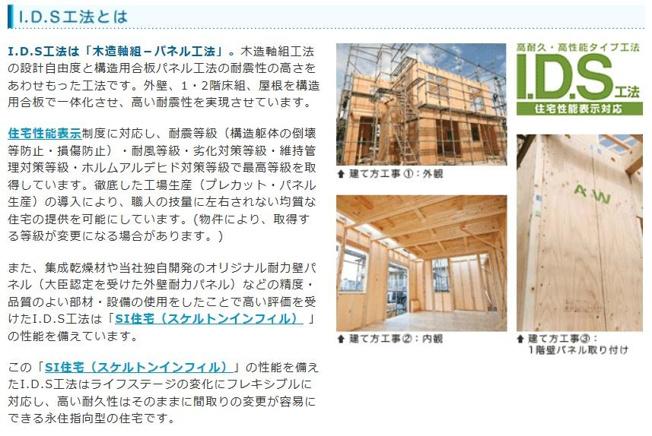 こだわりのIDS工法で、軸組と壁パネルで高耐久の住まい