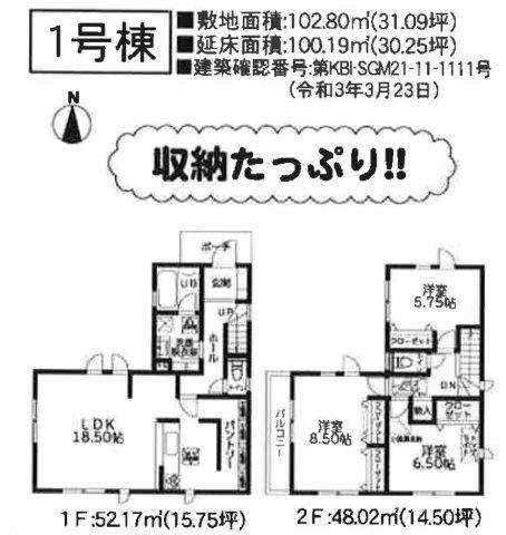 新築 茅ヶ崎市円蔵3期 1号棟