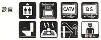 【設備】中古マンション 京王相模原線 橋本駅 クレストヒルズ