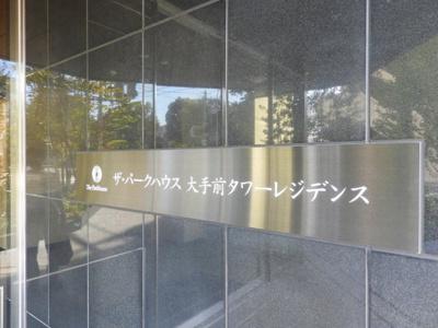 【その他】ザ・パークハウス大手前タワーレジデンス