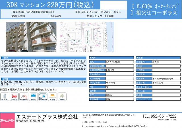 【その他】【 8.63% オーナーチェンジ】祖父江コーポラス