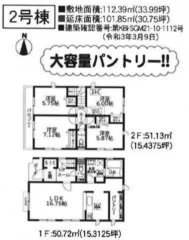 新築 茅ヶ崎市円蔵3期 2号棟