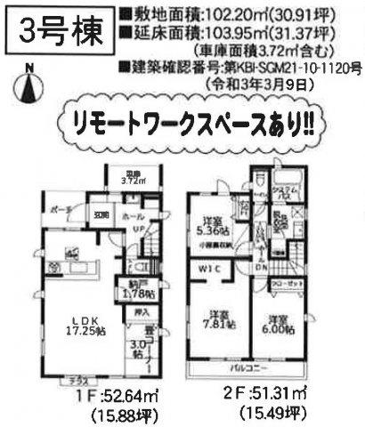 新築 茅ヶ崎市円蔵3期 3号棟