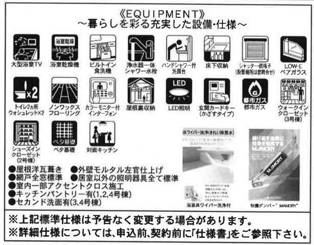 【設備】新築 茅ヶ崎市円蔵3期 3号棟