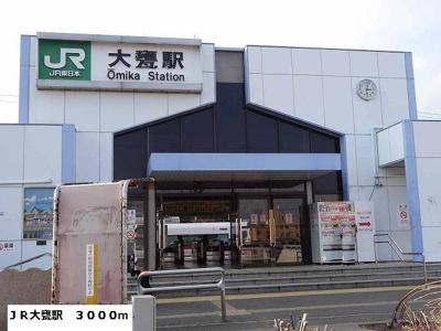 JR大甕駅まで3000m