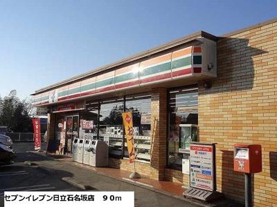 セブンイレブン日立石名坂店まで90m