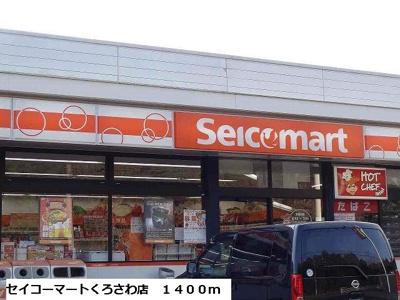 セイコーマートくろさわ店まで1400m