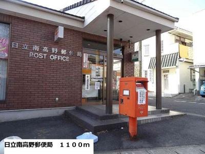 南高野郵便局まで1100m