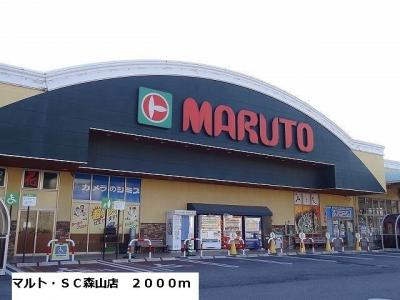 マルト・SC森山店まで2000m