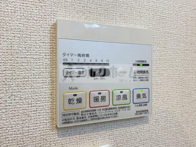 コンフォートしき(八尾市志紀町・JR志紀駅) 浴室乾燥機