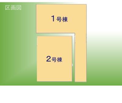 【区画図】葛飾区水元1丁目新築戸建て【全2棟】