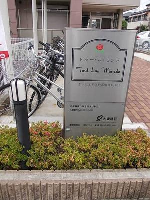 【エントランス】トゥー・ル・モンド