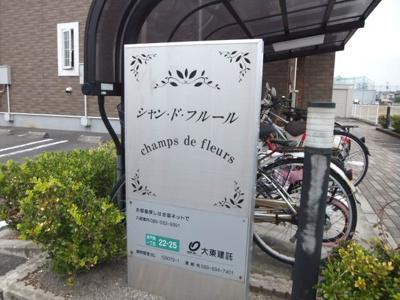 【エントランス】シャン・ド・フルール