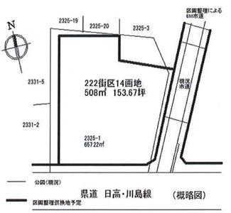 敷地508㎡(153.67坪)