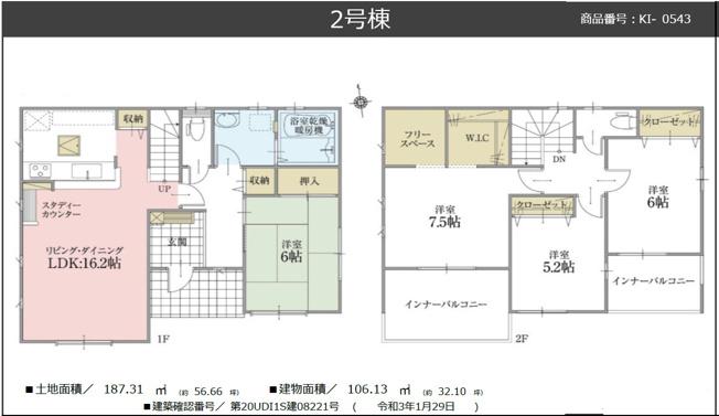 2号棟 4LDK+WIC 1階和室は玄関から直接出入りできるので客間として利用できます。