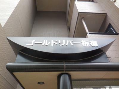 【外観パース】ゴールドリバー板宿