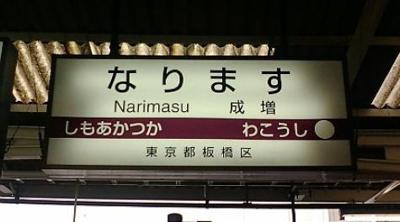 【周辺】ステージファースト成増