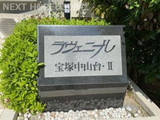【ラヴェニール宝塚中山台ドゥジエーム】地上15階建 総戸数364戸 ご紹介のお部屋は11階部分です♪