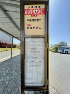帝京平成大学前バス停(徒歩約7分/500m)