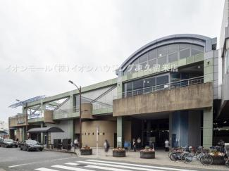 西武鉄道池袋・豊島線「東久留米」駅(約1,960m)