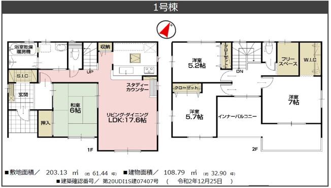 1号棟 4LDK+SIC+WIC+フリースペース 玄関から直接出入りできる和室は『客間』として利用できるので便利です。