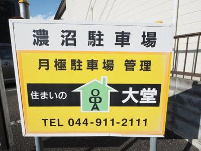 【エントランス】濃沼駐車場