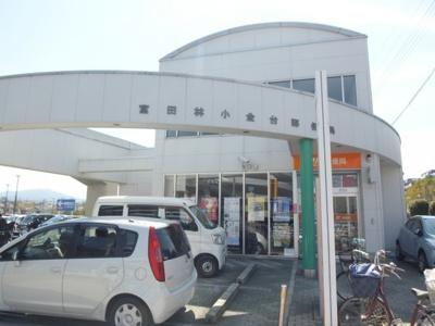 小金台郵便局