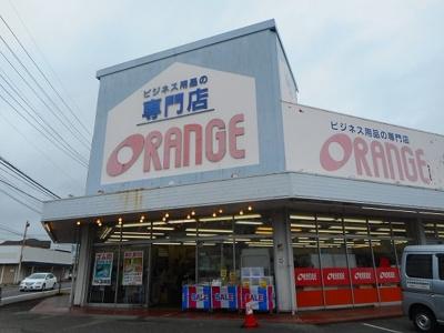 オレンジ府中店まで300m