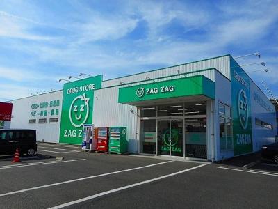 ザグザグ中須店まで1100m