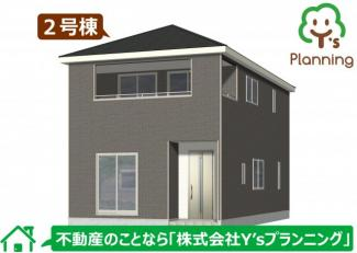 三島市谷田第7 新築戸建 全3棟 (2号棟)