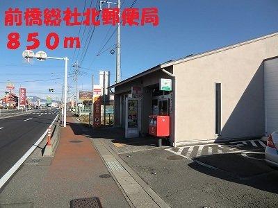 前橋総社北郵便局まで850m