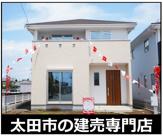 太田市新道町 1号棟の画像