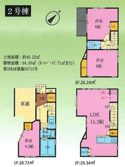 土地面積40.22平米 建物面積84.30平米  収納付きの使い勝手の良い間取りです!