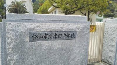 松山市立津田中学校 1447m