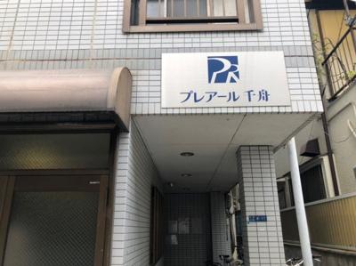【外観】プレアール千舟