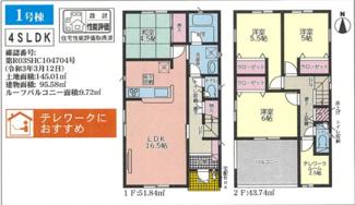 三島市谷田第7 新築戸建 1号棟