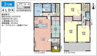 三島市谷田第7 新築戸建 2号棟